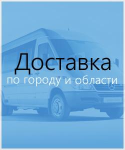 Доставка по Днепропетровску и области